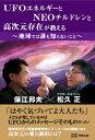 UFOエネルギーとNEOチルドレンと高次元存在が教える地球では誰も知らないこと [ 保江邦夫 ]