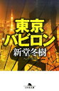 東京バビロン (幻冬舎文庫) 新堂冬樹