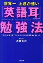 世界一上達が速い「英語耳」勉強法 斉藤英治