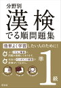 漢検でる順問題集(準1級) 分野別 [ 旺文社 ]