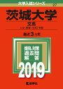 茨城大学(文系)(2019) (大学入試シリーズ)