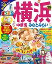 横浜('19) 中華街・みなとみらい 付録 電子書籍付き無料アプリ (まっぷるマガジン)