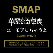華麗なる逆襲/ユーモアしちゃうよ(初回限定盤A CD+DVD)