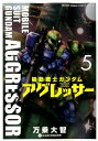 機動戦士ガンダム アグレッサー 5 (少年サンデーコミックス〔スペシャル〕) [ 万乗 大智 ]