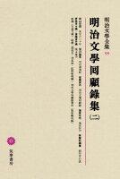明治文學全集(99) 明治文學囘顧録集(二)