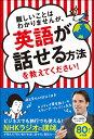 難しいことはわかりませんが、英語が話せる方法を教えてください! [ スティーブ・ソレイシィ ]...