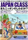 JAPAN CLASSまたニッポンのしわざか!? [ 東邦出版株式会社 ]