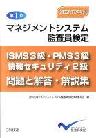 マネジメントシステム監査員検定ISMS3級・PMS3級・情報セキュリティ2級問題(第1回)