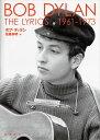 The Lyrics 1961-1973 [ ボブ・ディラン ]