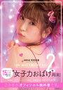 NMB48 吉田朱里 ビューティーフォトブック IDOL MAKE BIBLE @ アカリン2 [ 吉田朱里 ]
