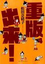 重版出来!(4) [ 松田奈緒子 ]