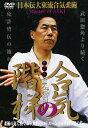 日本伝大東流合気柔術 合気之階梯 第2巻合気柔術編 [ 菅沢恒元 ]