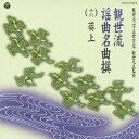 観世流謡曲名曲撰(十六) 葵上 [ (伝統音楽) ]