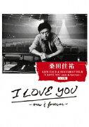 桑田佳祐 LIVE TOUR & DOCUMENT FILM 「I LOVE YOU -now & forever-」完全盤【Blu-ray】