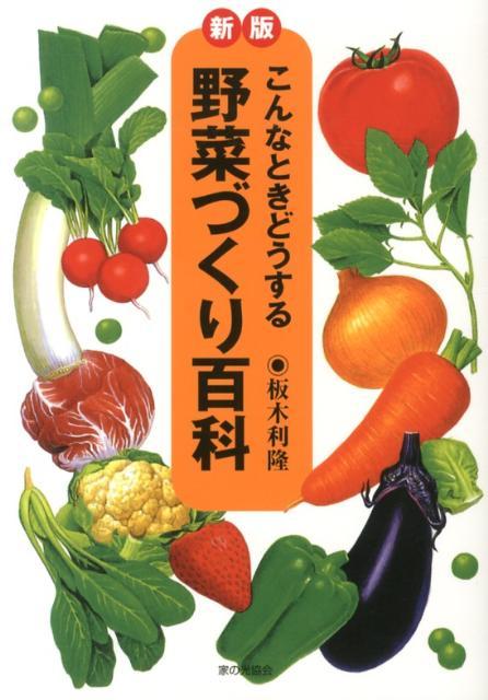 野菜づくり百科新版 こんなときどうする [ 板木利隆 ]