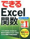できるExcel関数 2013/2010/2007/2003/2002対 [ 尾崎裕子 ]
