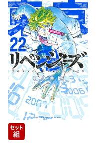 東京卍リベンジャーズ 1-22巻セット (講談社コミックス) [ 和久井 健 ]