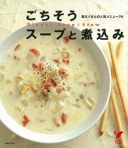 【バーゲン本】ごちそうスープと煮込み