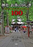 神社・お寺のふしぎ100