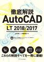 徹底解説AutoCAD LT 2018/2017 [ 鈴木裕二 ]