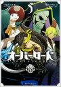 オーバーロード (5) (カドカワコミックス・エース) [ ...