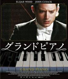 グランドピアノ 狙われた黒鍵【Blu-ray】 [ イライジャ・ウッド ]