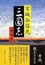 三国志(第7巻) [ 宮城谷昌光 ]