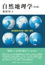 自然地理学(第5版) 地球環境の過去・現在・未来 [ 松原 彰子 ]