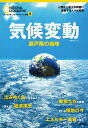 気候変動 瀬戸際の地球 (日経BPムック ナショナルジオグラフィック別冊 8)