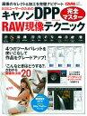 キヤノンDPP RAW現像テクニック完全マスター ケーススタディと機能解説で立体的に理解できる (Gakken camera mook)