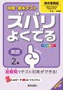 中間・期末テストズバリよくでる東京書籍版ニューホライズン(英語 2年) 予想テスト付き