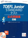 TOEFL Junior STANDARDテスト公式問題集 [ グローバル・コミュニケーション&テスティ ]