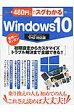 ショッピングWindows 480円でスグわかるWindows10