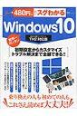480円でスグわかるWindows10...
