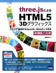 three.jsによるHTML5 3Dグラフィックス(新機能と応用) ブラウザで実現するOpenGL(WebGL)の世界 [ 遠藤理平 ]