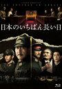 日本のいちばん長い日【Blu-ray】 [ 役所広司 ]
