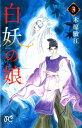 白妖の娘(3) (プリンセスコミックスGOLD) [ 木原敏江 ]