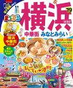 横浜mini('19) 中華街・みなとみらい おいしい港町 (まっぷるマガジン)