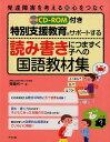 CD-ROM付き 特別支援教育をサポートする 読み書きにつまずく子への国語教材集 [ 齊藤代一 ]
