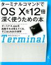 ターミナルコマンドでOS 10を12倍深く使うための本 [ まえだひさこ ]