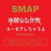 華麗なる逆襲/ユーモアしちゃうよ(初回限定盤B CD+DVD)