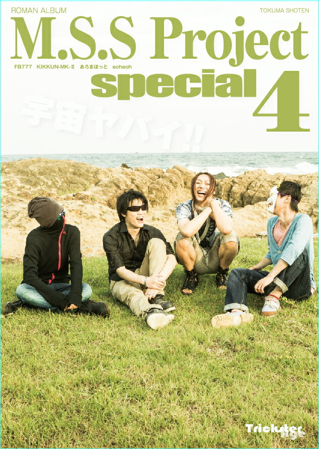 M.S.S Project special(4) FB777 KIKKUN-MK-2 あろまほっと 宇宙ヤバイ!! (Roman album) [ M.S.S Project ]