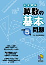 中学受験算数の基本問題(小学5年) 日能研