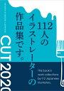 CUT 2020 ART BOOK OF SELECTED ILLUSTRATION