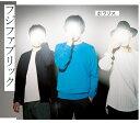 ポラリス (初回限定盤 CD+DVD) [ フジファブリック ]