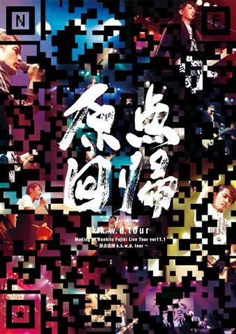 Making of Naohito Fujiki Live Tour ver11.1〜原点回帰 k.k.w.d. tour〜【Blu-ray】 [ 藤木直人 ]