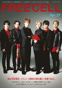 FREECELL vol.27 SixTONES『映画 少年...