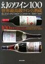 幻のワイン100 世界最高級ワインと酒蔵 [ ミシェル・ジャック・シャスイユ ]