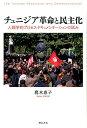 チュニジア革命と民主化 [ 鷹木恵子 ]