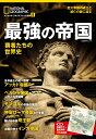 最強の帝国 覇者たちの世界史 (日経BPムック ナショナルジオグラフィック別冊 9)